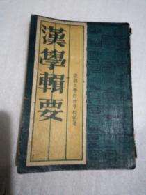 《汉学辑要》繁体竖排!满洲国出版!