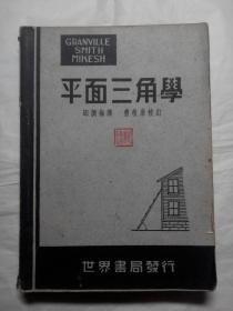 葛氏平面三角学