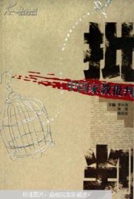 中国家教批判