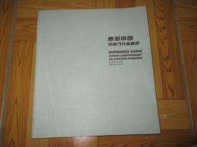 感知中国——中国当代油画展(12开本)