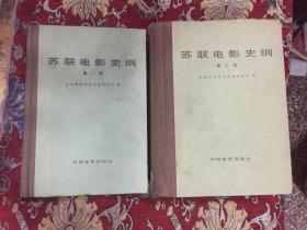 苏联电影史纲   第一卷 +第二卷 【2本合售   精装 】