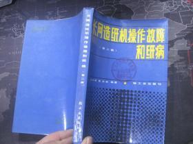 长网造纸机操作故障和纸病 (第二版)