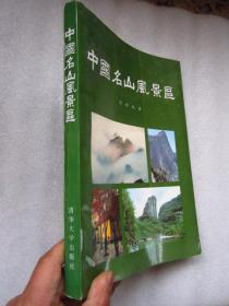 《中国名山风景区》360页厚本  图文并茂  完整无缺    品佳如新