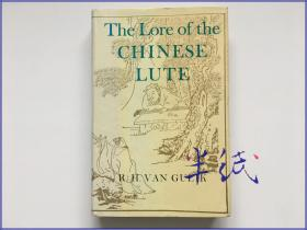 高罗佩 琴道 Lore of the Chinese Lute 1969年日本再版精装