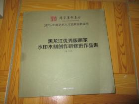 黑龙江优秀版画家水印木刻创作研修班作品集 (12开本)
