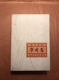 惠特曼《草叶集》(李野光、楚图南译,人民文学出版社1987年一版一印)