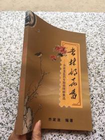 杏林邮花香 签名本