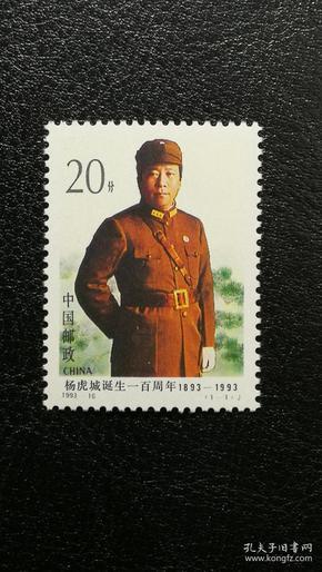 1993-16 杨虎城诞生一百周年邮票