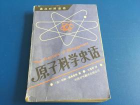 原子科学史话