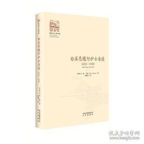 白求恩随行护士自述(1932-1939)