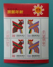 621台湾邮票特专314a三轮生肖鸡年小全张81年版 原胶全品