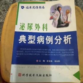 泌尿外科典型病例分析