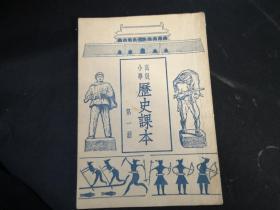 高级小学历史课本 第一册