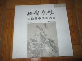 地域.创境——王仙圃中国画选集 (12开本)
