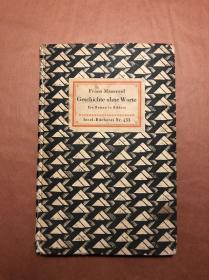 麦绥莱勒《没有字的故事》(木刻连环画,精装,柏林)