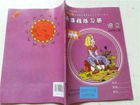 新课程练习册 语文五年级上册(语文S版)《新课程练习册》编写组 编 河南大学出版社 大16