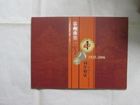 常州市第一中学八十周年校庆(1925-2006)【有纪念邮票】