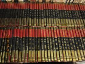 中国古典名著百部 . 100本