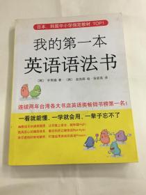 我的第一本英语语法书