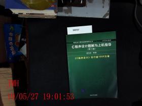 C程序设计题解与上机指导 第三版