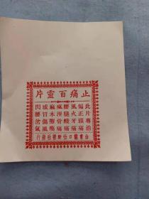 (夹5)民国 山东龙口怡轩医社 止痛百灵片 药广告,尺寸8*9cm