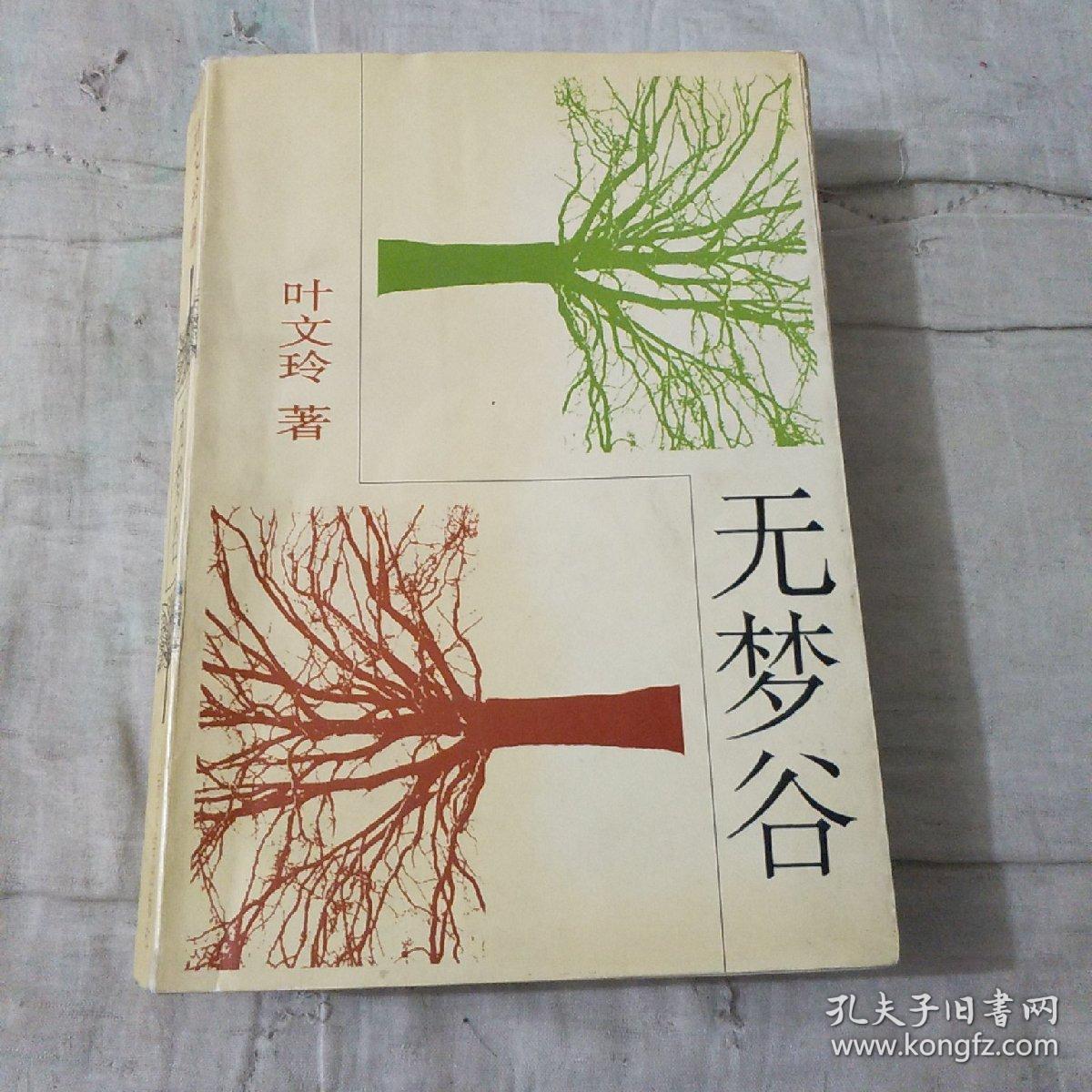 无梦谷_叶文玲著_孔夫子旧书网图片
