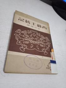 一九四九年初版《西藏王统记》