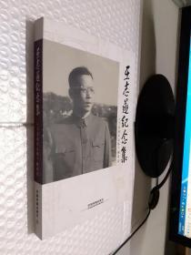 王志遂纪念集(签赠本)