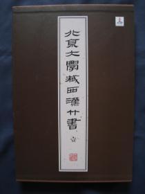 北京大學藏西漢竹書(壹)1  大開精裝本全一冊 上海古籍出版社2015年一版一印