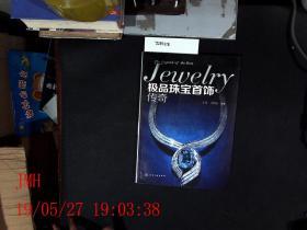 极品珠宝首饰传奇