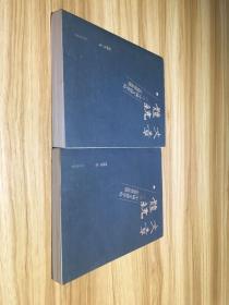文章体统(全二册):中国文体学的正变与流别