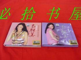 CD 高胜美 青青河边草 亲密爱人 CD四张两盒  附:唱词二本 歌曲60多首 此商品只能发快递不能发挂刷