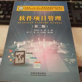 软件项目管理(第二版)