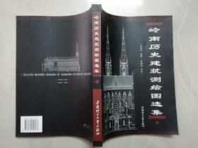 岭南历史建筑测绘图选集(一)