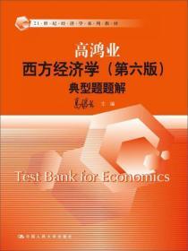 西方經濟學 典型題題解(第六版)
