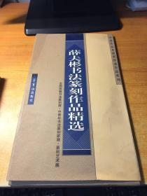 评委作品及获奖作者作品系列:薛夫彬书法篆刻作品精选