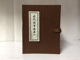 《古代故事画库(九)》