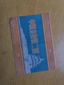中国京剧院二团(六十年代节目单)
