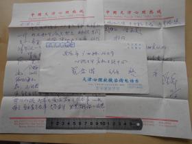"""1992年【天津心理热线,信札2页】有实寄封,盖""""站支(筒取)""""邮戳"""