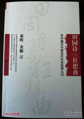 秦晖、金雁夫妇 双签名本:《田园诗与狂想曲:关中模式与前近代社会的再认识》