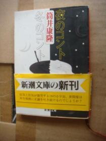 夜のコント 冬のコント  (日文原版插图本)