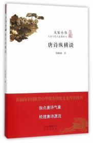 正版新书 新书--大家小书(白皮书)--唐诗纵横谈 9787200115130