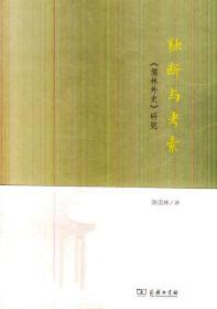 正版新书 新书--独断与考索-研究 9787100099929 商