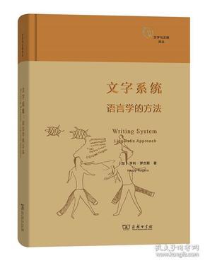正版新书 新书--文字与文明译丛:文字系统语言学的方法 978710