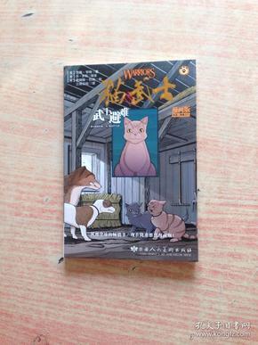 猫武士漫画版之2:武士避难