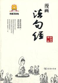 正版新书 新书--蔡志忠漫画:漫画法句经 9787100099462 商务印书
