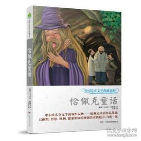 正版新书 新书--儿童文学典藏书系:恰佩克童话 9787556215553 湖