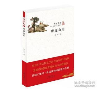 正版新书 新书--大家小书(白皮书)--唐诗杂论 9787200109139 北
