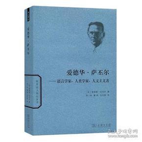 正版新书 新书--爱德华.萨丕尔-语言学家.人类学家.人文主义者 97