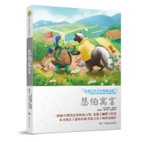 正版新书 新书--儿童文学典藏书系:瑟伯寓言 9787556215560 湖南